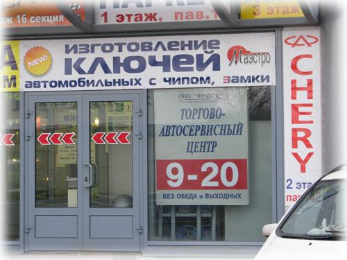 Изготовление ключей в Санкт-Петербурге Московская славянка дом 17А